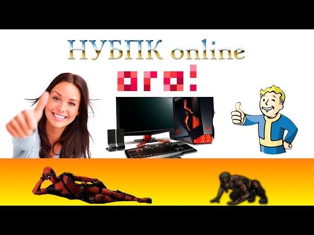 Как подобрать игровой ПК? - Легко! - НУБПК Online - ogo1.ru
