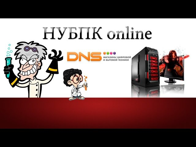 Толковая сборка ПК - НУБПК Online - www.dns-shop.ru
