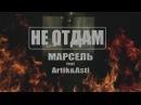 Марсель feat. Artik Asti - Не отдам (Премьера клипа, 2016)