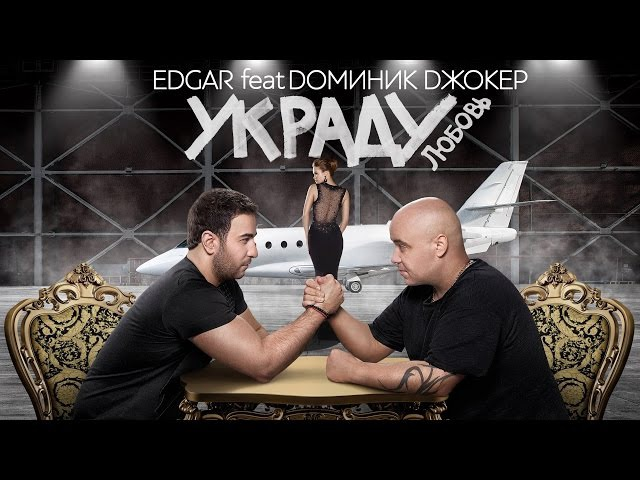 EDGAR и ДОМИНИК ДЖОКЕР -