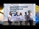 Молодые специалисты АЛРОСЫ приняли участие в дальневосточном форуме АМУР