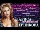 Лариса Черникова - Лучшие песни (часть 2)