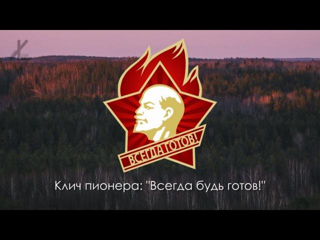 Гимн ВПО им. Ленина - Взвейтесь кострами, синие ночи [Eng subs]