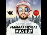 Мот vs. DJ Maniak &amp DJ Bandit vs. ATOM Мама,я в Дубае! ( DJ Pressure Mashup )