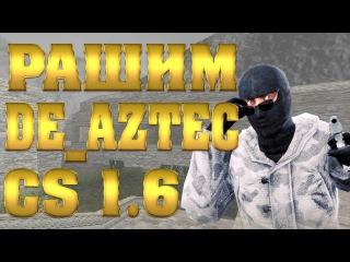 РАШИМ НА КАРТЕ DE_AZTEC В CS 1.6
