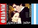 Джейн Эйр (1983) Jane Eyre Страна׃ Великобритания Зарубежный фильм