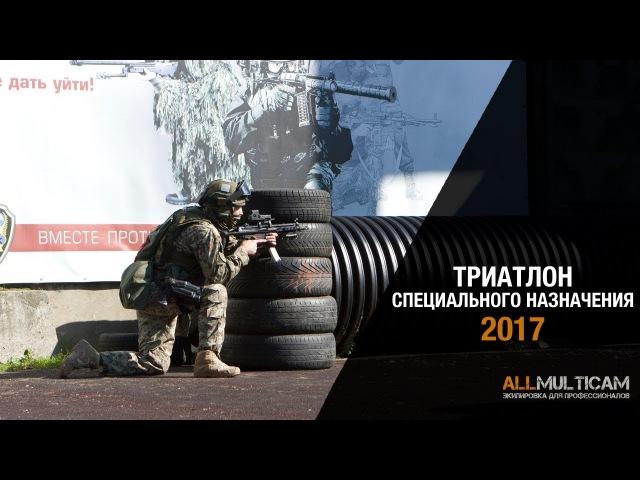 УСН СБП ФСО на триатлоне специального назначения 2018 года