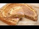 Капустный пирог рецепт КАК ПРИГОТОВИТЬ Самый вкусный пирог Готовлю с любовью