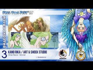 FTF-2017 - Live Action Video №3 (Kano Rikа, ART & SHOCK studio, One Piece)