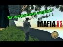 Мафия 2 - Попал на Литейную - Гуляю за пределами карты DLC Друзья на всю жизнь