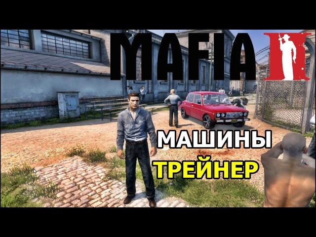 Мафия 2 - СПАВНЕР АВТО В ТЮРЬМЕ - КАК ЭТО РАБОТАЕТ?