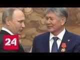 Путин наградил главу Киргизии орденом Александра Невского