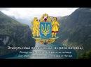 Государственный гимн Украины - ''Ще не вмерла Україна'' (Russian Trooper Snork TV)