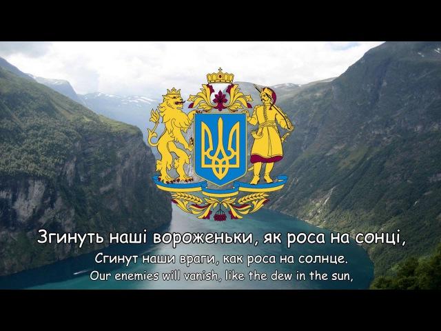 Государственный гимн Украины - Ще не вмерла Україна (Russian Trooper Snork TV)