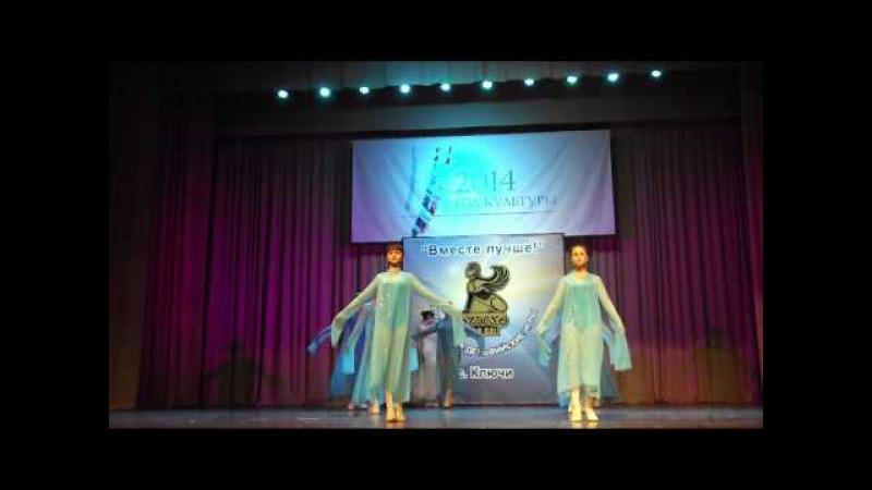 рмн Чистые пруды Эстрадные танцы 14 Дельфийские игры Алтая 2014 с Ключи 11354