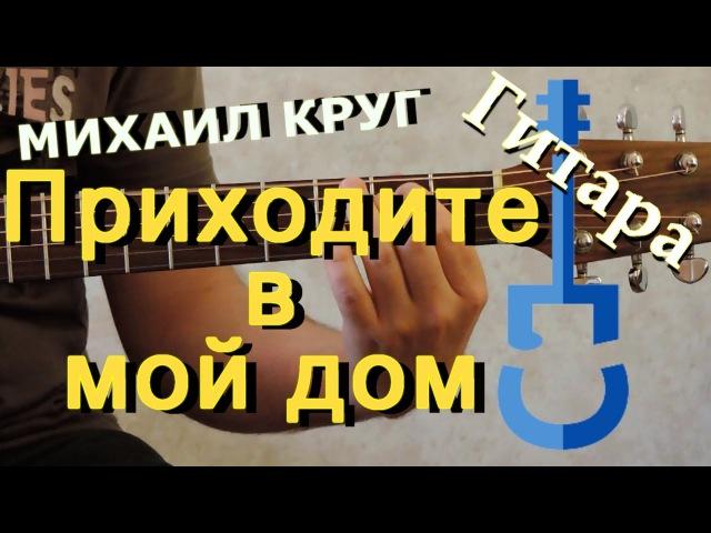 Приходите в мой дом (М. Круг) на гитаре