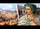 Юлий Цезарь — человек, изменивший Древний Рим 1 • Татьяна Кудрявцева