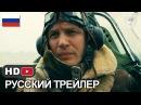 Дюнкерк / Dunkirk - Русский трейлер №2 2017 Том Харди, Кристофер Нолан