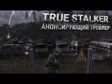 True Stalker - First Trailer