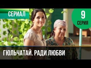 Гюльчатай. Ради любви 9 серия (2014) HD 1080p