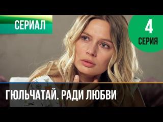 Гюльчатай. Ради любви 4 серия (2014) HD 1080p