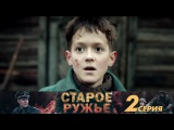 Старое ружьё - Серия 2 2014  Сериал  HD 1080p