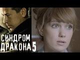 Синдром дракона 5 серия 2012 HD 1080p