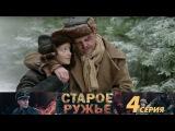 Старое ружьё - Серия 4 2014  Сериал  HD 1080p