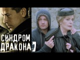 Синдром дракона 7 серия 2012 HD 1080p