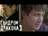 Синдром дракона 3 серия 2012 HD 1080p
