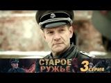 Старое ружьё - Серия 3 2014  Сериал  HD 1080p