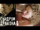 Синдром дракона 4 серия 2012 HD 1080p