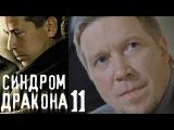 Синдром дракона 11 серия 2012 HD 1080p