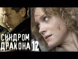 Синдром дракона 12 серия 2012 HD 1080p