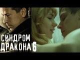 Синдром дракона 6 серия 2012 HD 1080p
