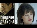 Синдром дракона - Серия 9 русский детектив HD