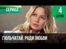 Гюльчатай. Ради любви 4 серия - Мелодрама Фильмы и сериалы - Русские мелодрамы