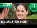 Гюльчатай. Ради любви 14 серия - Мелодрама Фильмы и сериалы - Русские мелодрамы