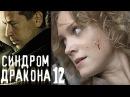 Синдром дракона - Серия 12 русский детектив HD
