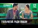 Гюльчатай. Ради любви 12 серия - Мелодрама Фильмы и сериалы - Русские мелодрамы