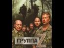 Группа «Зета» 2 8 серия 2009