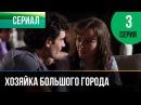 ▶️ Хозяйка большого города 3 серия - Мелодрама Смотреть фильмы и сериалы - Русские мелодрамы