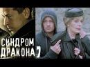 Синдром дракона - Серия 7 русский детектив HD