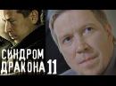 Синдром дракона - Серия 11 русский детектив HD