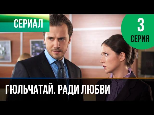 Гюльчатай. Ради любви 3 серия - Мелодрама | Фильмы и сериалы - Русские мелодрамы
