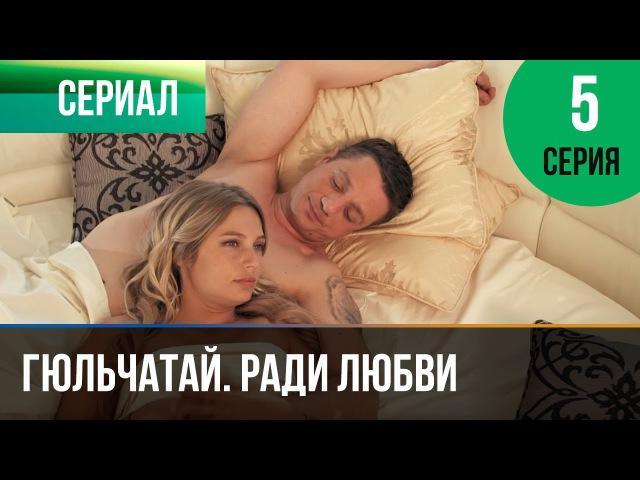 ▶️ Гюльчатай. Ради любви 5 серия - Мелодрама | Фильмы и сериалы - Русские мелодрамы