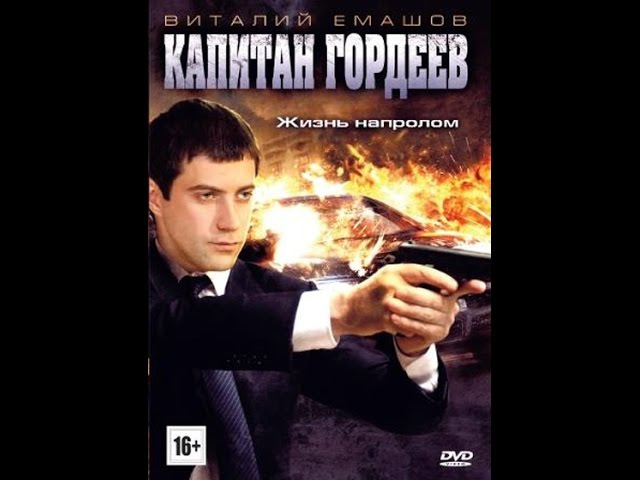 Капитан Гордеев: Кровные братья (2 серия) (2010)