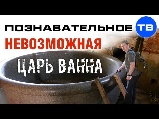 Неудобная история Невозможная царь-ванна (Познавательное ТВ, Артём Войтенков)