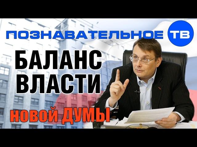 Баланс власти новой Думы (Познавательное ТВ, Евгений Фёдоров)