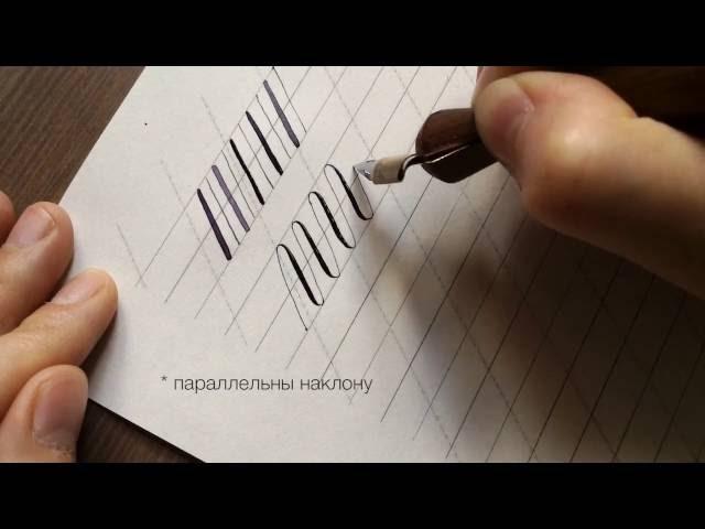 БАЗОВЫЕ упражнения по каллиграфии / Часть 1.